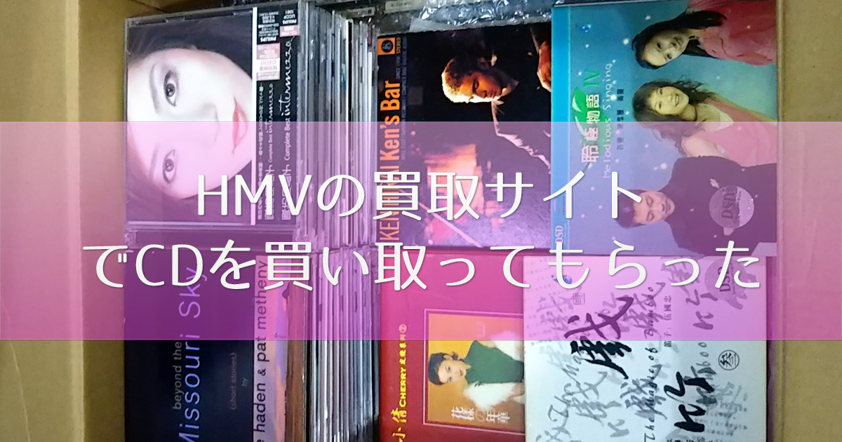 HMVアイキャッチ