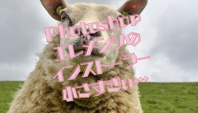 Adobe Photoshop エレメンツのインストーラー画面が小さすぎて続行できない問題