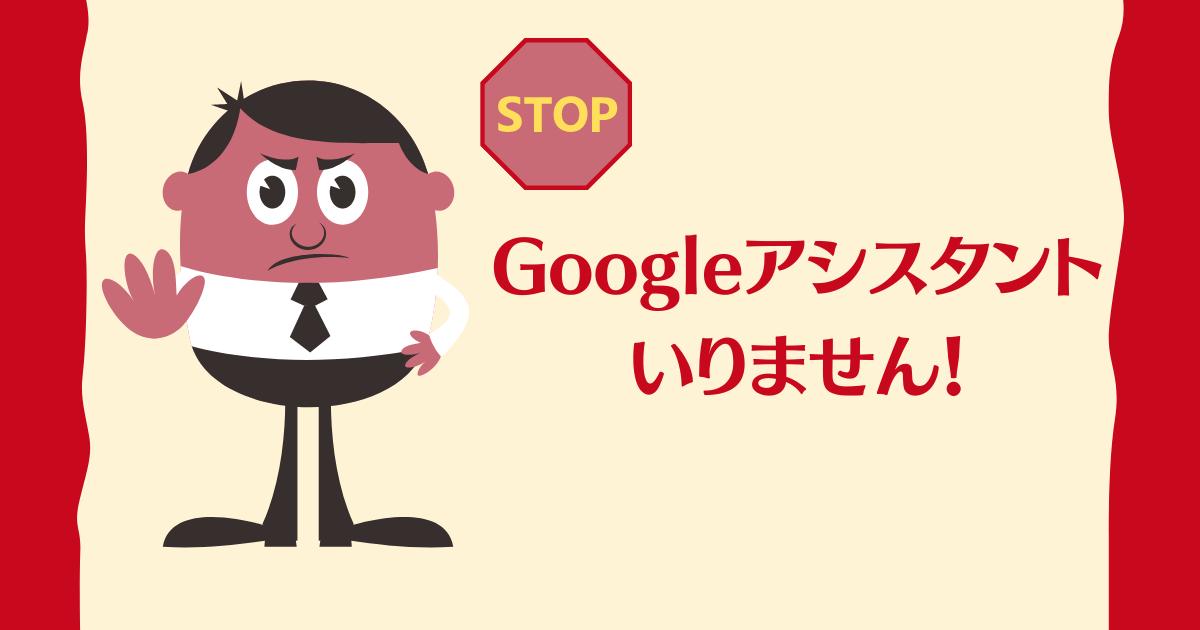 Android11のグーグルアシスタントボタンを無効にしたい!